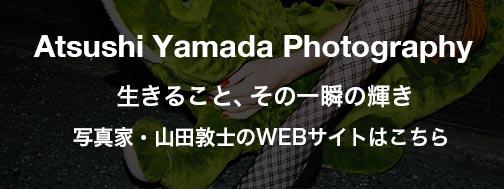 Atsushi Yamada WEBサイト